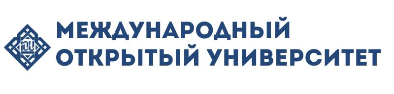 Международный Открытый Университет